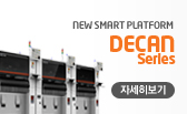 NEW SMART PLATFORM DECAN Series 자세히보기